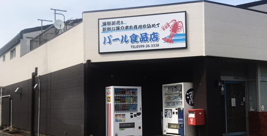 パール食品店