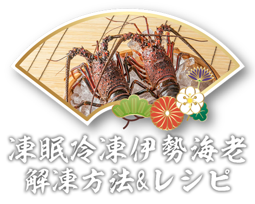 凍眠冷凍伊勢海老(生、ボイル)の解凍方法、伊勢海老料理のレシピ